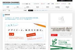 design-channel.jpg