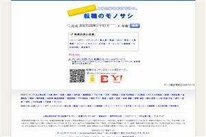 monosashi.jpg